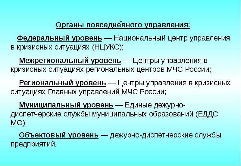 О единой государственной системе предупреждения и ликвидации чрезвычайных ситуаций, слайд 14