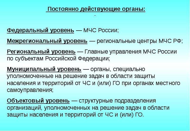 О единой государственной системе предупреждения и ликвидации чрезвычайных ситуаций, слайд 15