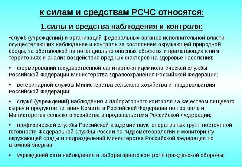 О единой государственной системе предупреждения и ликвидации чрезвычайных ситуаций, слайд 16