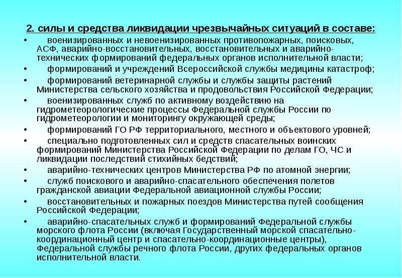 2. силы и средства ликвидации чрезвычайных ситуаций в составе: военизированных и невоенизированных п