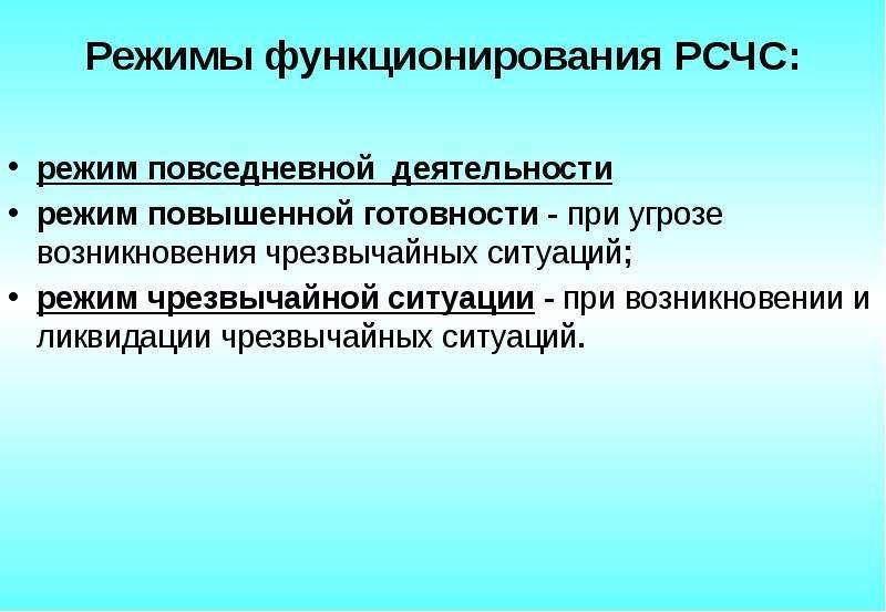 Режимы функционирования РСЧС: режим повседневной деятельности режим повышенной готовности - при угро