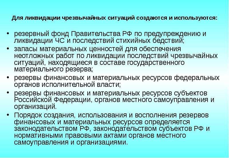 Для ликвидации чрезвычайных ситуаций создаются и используются: резервный фонд Правительства РФ по пр