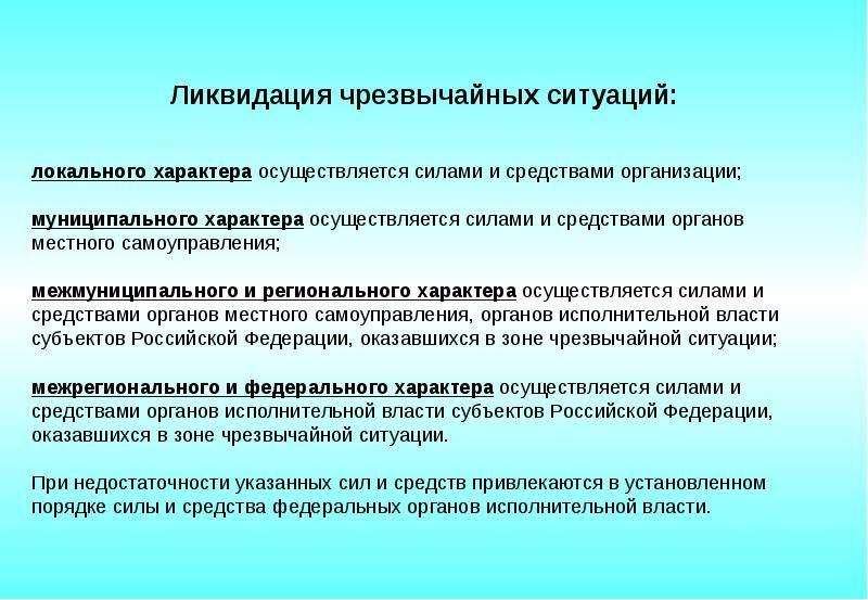 О единой государственной системе предупреждения и ликвидации чрезвычайных ситуаций, слайд 25