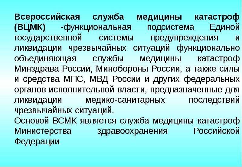 О единой государственной системе предупреждения и ликвидации чрезвычайных ситуаций, слайд 26