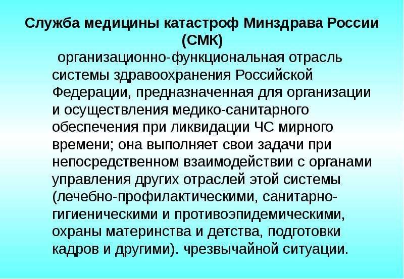 Служба медицины катастроф Минздрава России (СМК) организационно-функциональная отрасль системы здрав