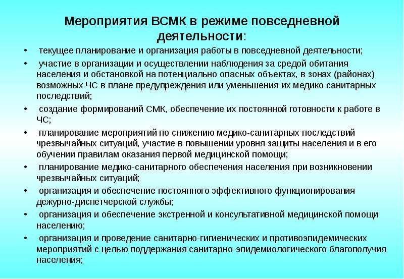 Мероприятия ВСМК в режиме повседневной деятельности: текущее планирование и организация работы в пов