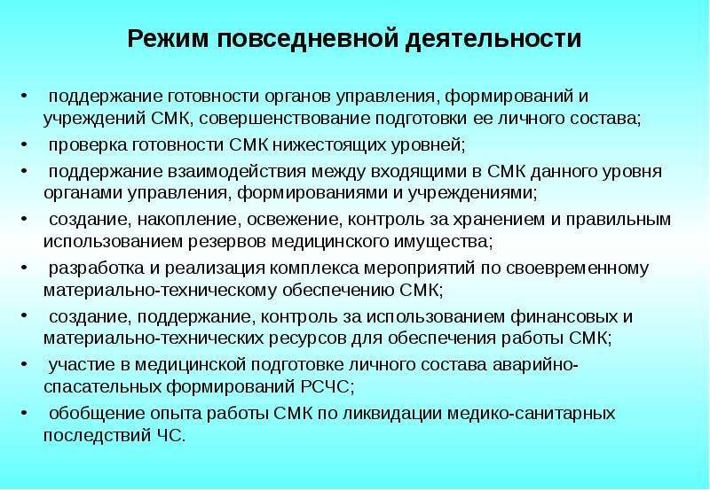 Режим повседневной деятельности поддержание готовности органов управления, формирований и учреждений
