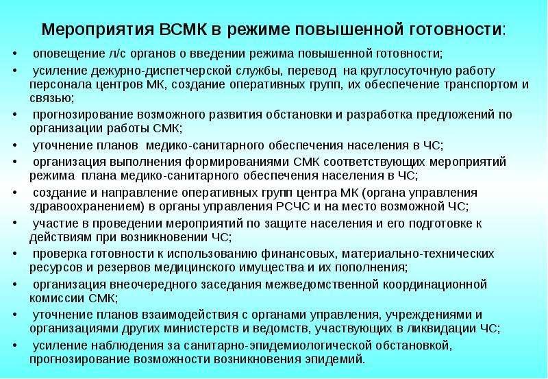 Мероприятия ВСМК в режиме повышенной готовности: оповещение л/с органов о введении режима повышенной