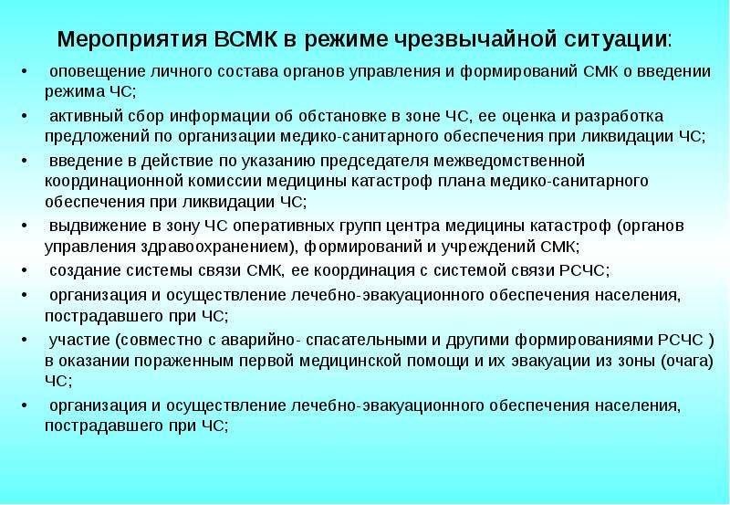 Мероприятия ВСМК в режиме чрезвычайной ситуации: оповещение личного состава органов управления и фор