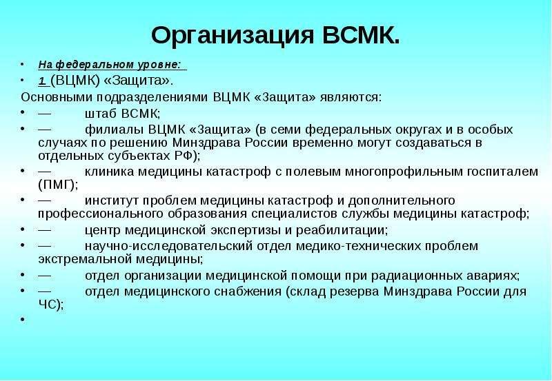 Организация ВСМК. На федеральном уровне: 1. (ВЦМК) «Защита». Основными подразделениями ВЦМК «Защита»