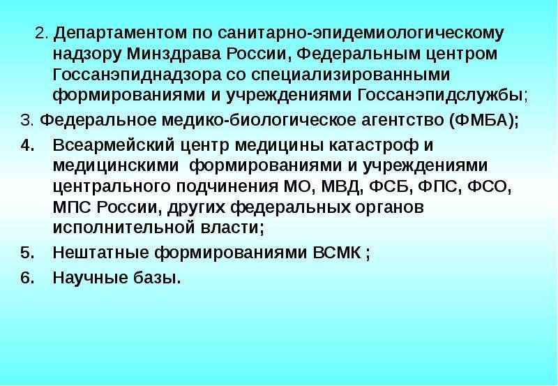 2. Департаментом по санитарно-эпидемиологическому надзору Минздрава России, Федеральным центром Госс
