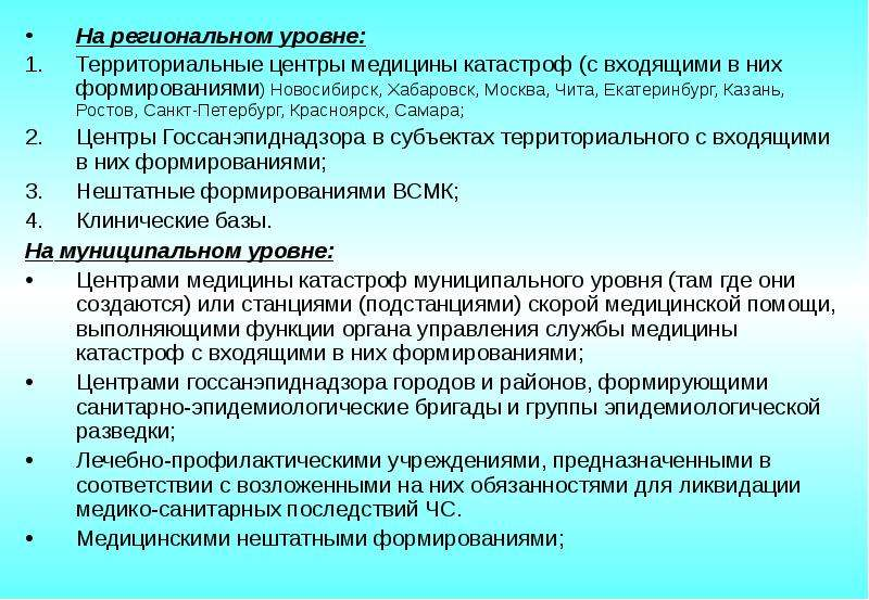 На региональном уровне: 1. Территориальные центры медицины катастроф (с входящими в них формирования
