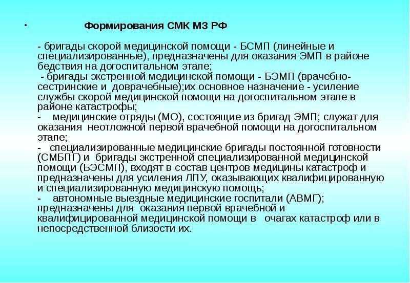 Формирования СМК МЗ РФ - бригады скорой медицинской помощи - БСМП (линейные и специализированные), п