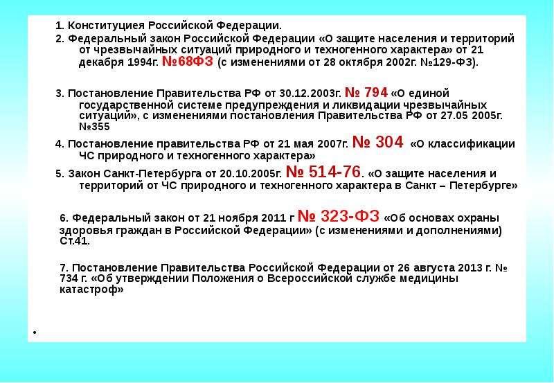 1. Конституциея Российской Федерации. 1. Конституциея Российской Федерации. 2. Федеральный закон Рос