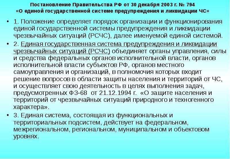 Постановление Правительства РФ от 30 декабря 2003 г. № 794 «О единой государственной системе предупр
