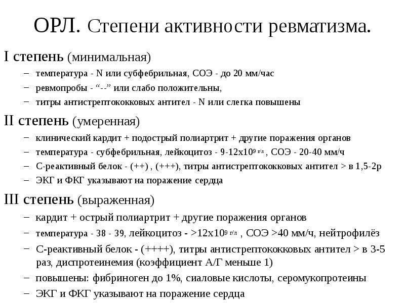 ОРЛ. Степени активности ревматизма. I степень (минимальная) температура - N или субфебрильная, СОЭ -