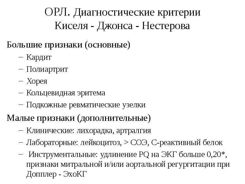 ОРЛ. Диагностические критерии Киселя - Джонса - Нестерова Большие признаки (основные) Кардит Полиарт
