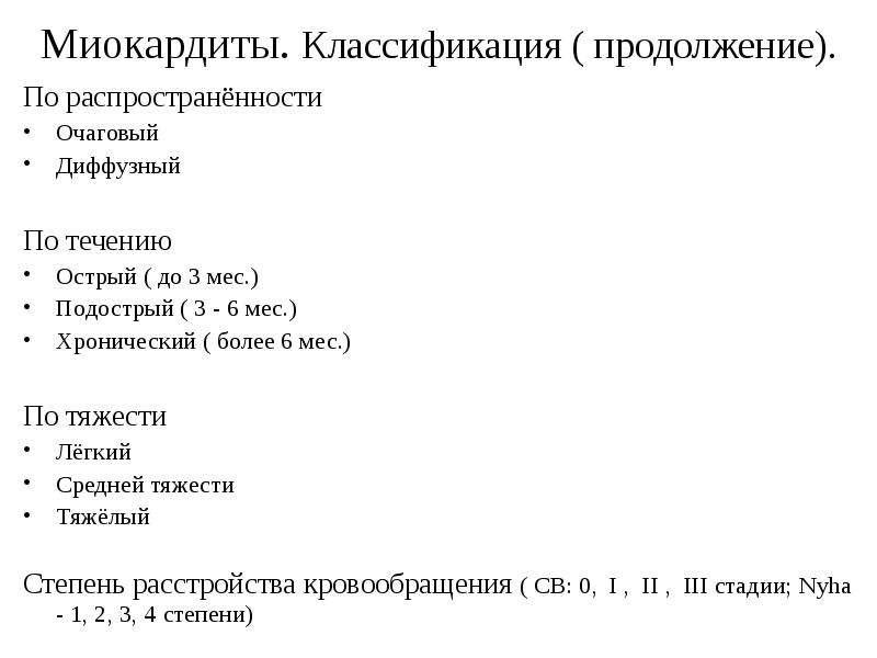 Миокардиты. Классификация ( продолжение). По распространённости Очаговый Диффузный По течению Острый
