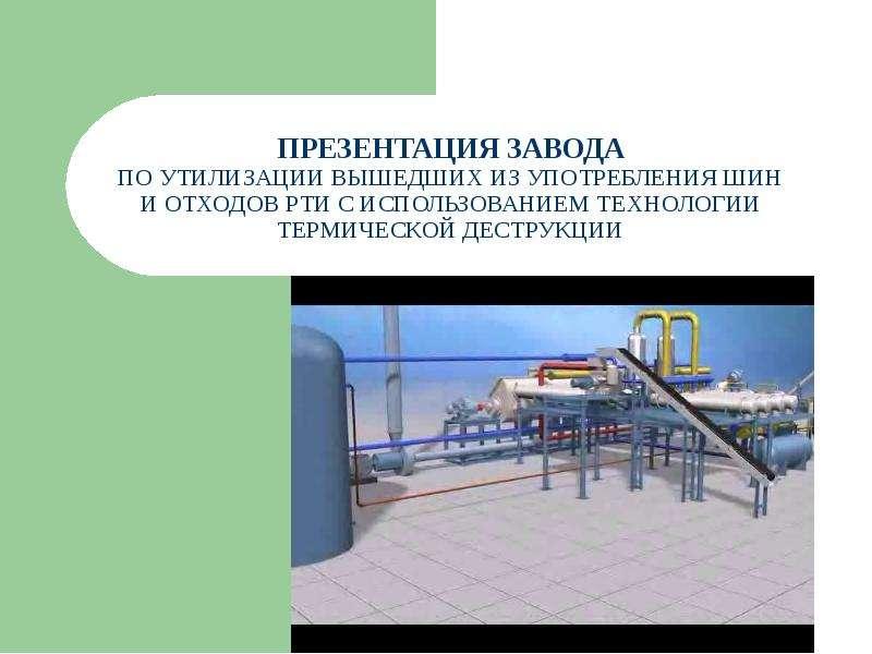 Презентация Завода по утилизации вышедших из употребления шин и отходов РТИ с использованием технологии термической деструкции