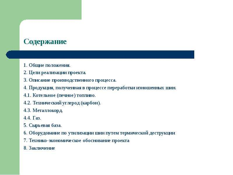 1. Общие положения. 1. Общие положения. 2. Цели реализации проекта. 3. Описание производственного пр