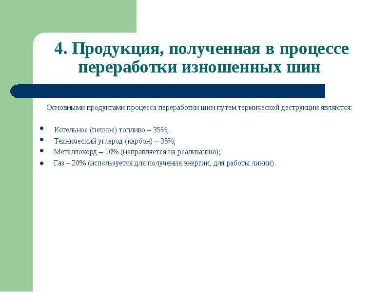 Основными продуктами процесса переработки шин путем термической деструкции являются: Основными проду