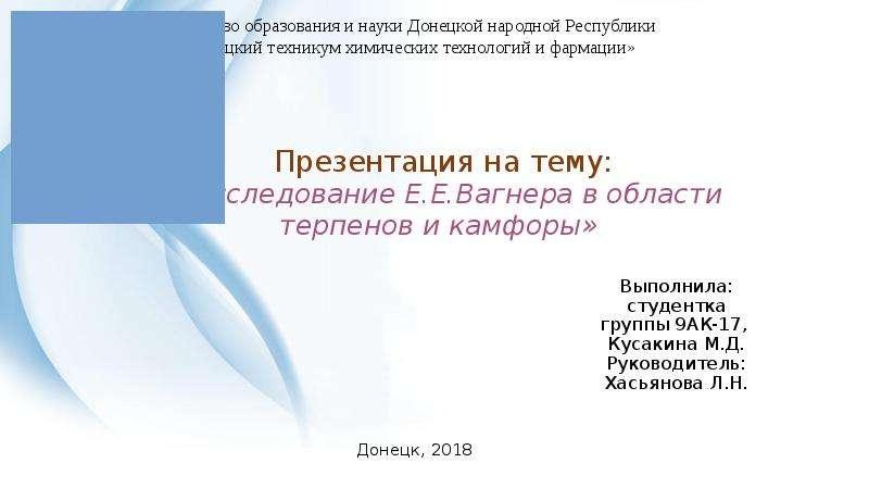 Презентация Исследование Е. Е. Вагнера в области терпенов и камфоры