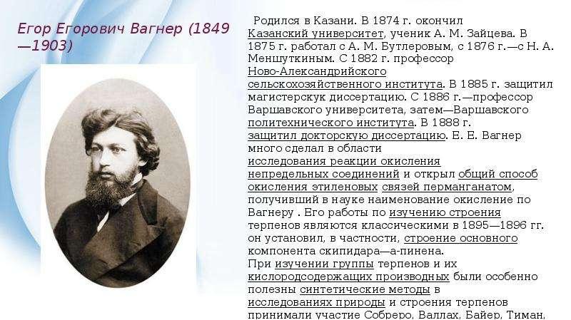 Егор Егорович Вагнер (1849—1903) Родился в Казани. В 1874 г. окончил Казанский университет, ученик
