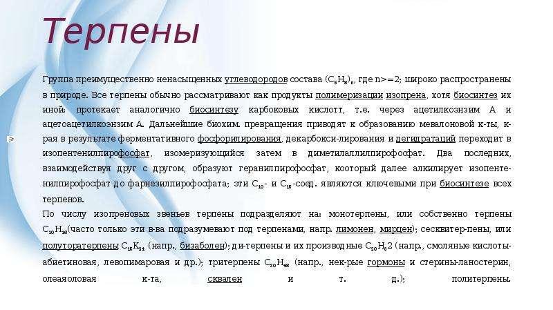 Терпены Группа преимущественно ненасыщенных углеводородов состава (C5H8)n, где n>=2; широко распр