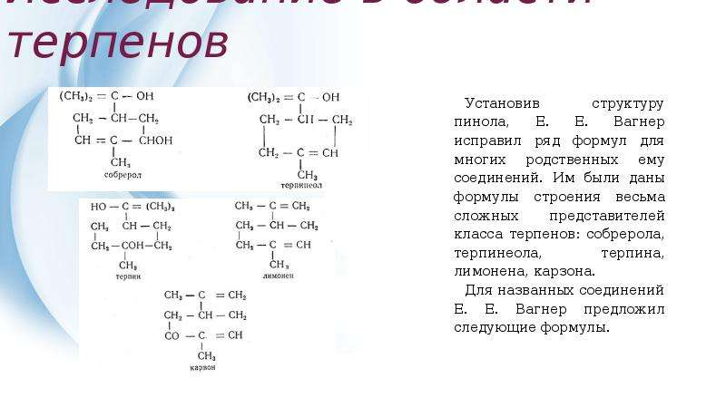 Исследование в области терпенов Установив структуру пинола, Е. Е. Вагнер исправил ряд формул для мно
