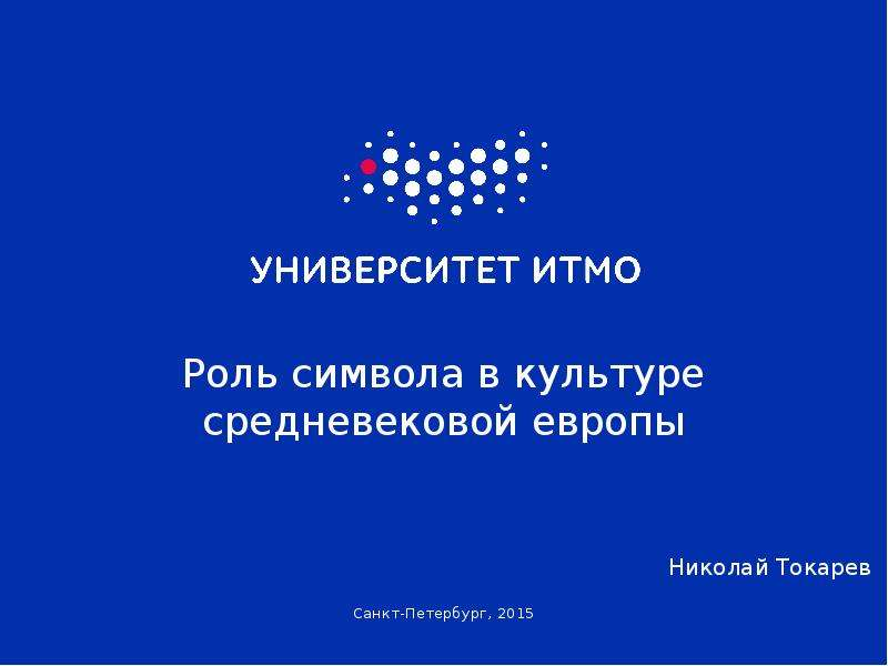 Роль символа в культуре средневековой европы Санкт-Петербург, 2015