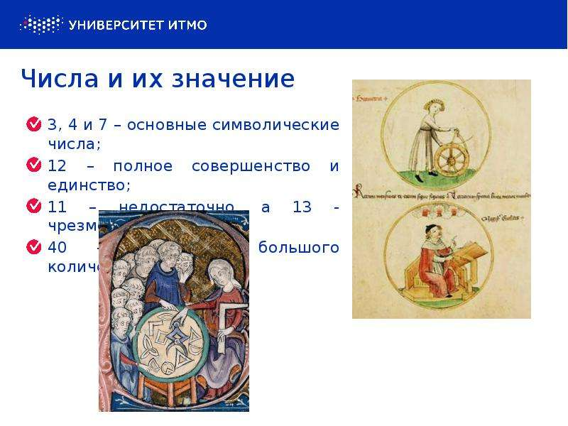 Числа и их значение 3, 4 и 7 – основные символические числа; 12 – полное совершенство и единство; 11