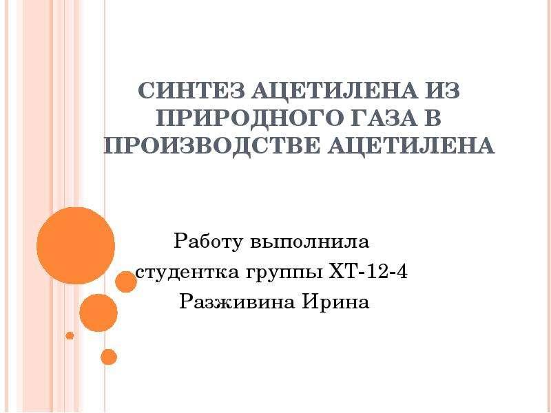 Презентация Синтез ацетилена из природного газа в производстве ацетилена