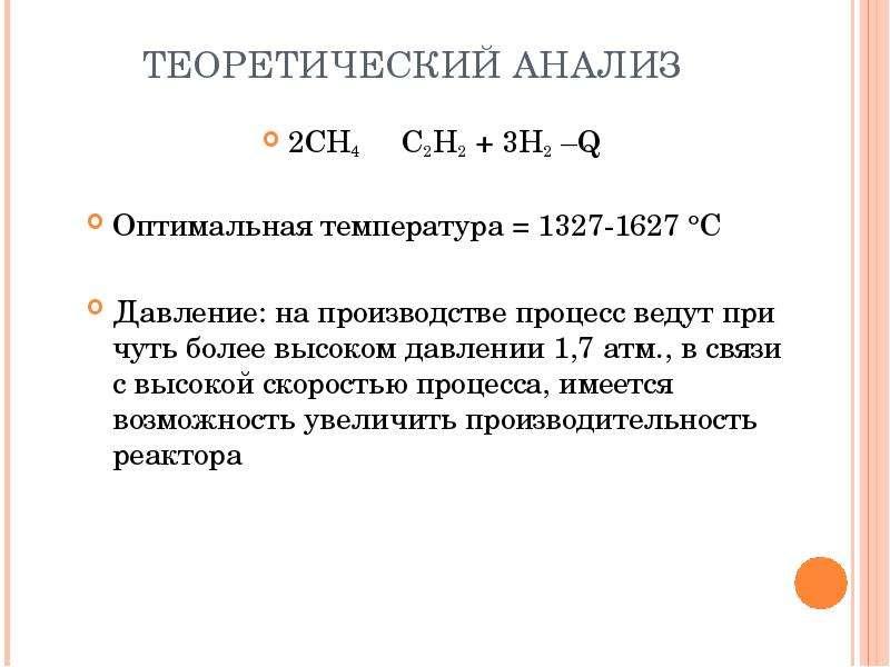 ТЕОРЕТИЧЕСКИЙ АНАЛИЗ Оптимальная температура = 1327-1627 °С Давление: на производстве процесс ведут