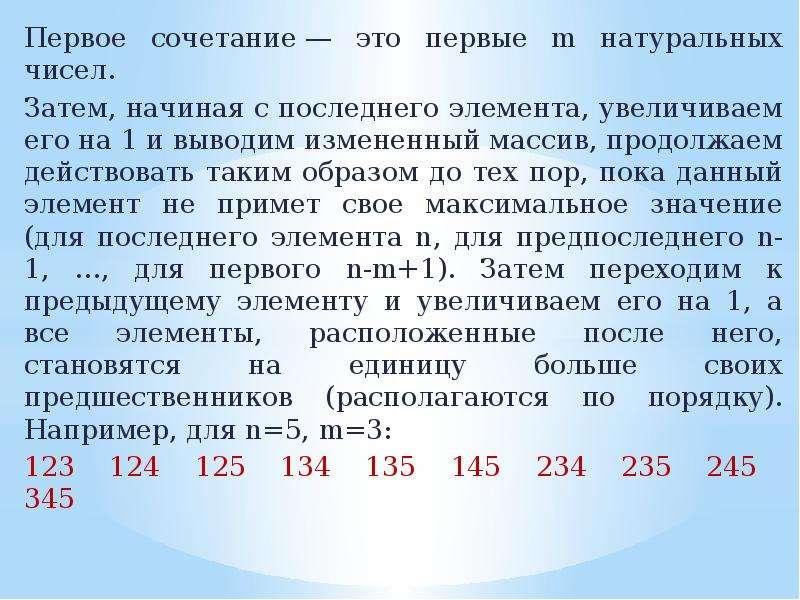 Первое сочетание — это первые m натуральных чисел. Первое сочетание — это первые m натуральных чисел