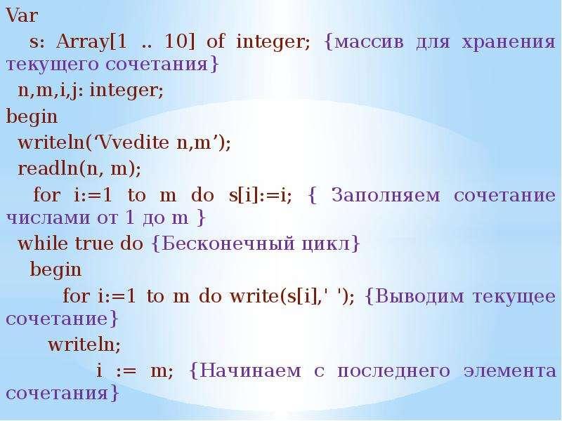 Var Var s: Array[1 . . 10] of integer; {массив для хранения текущего сочетания} n,m,i,j: integer; be