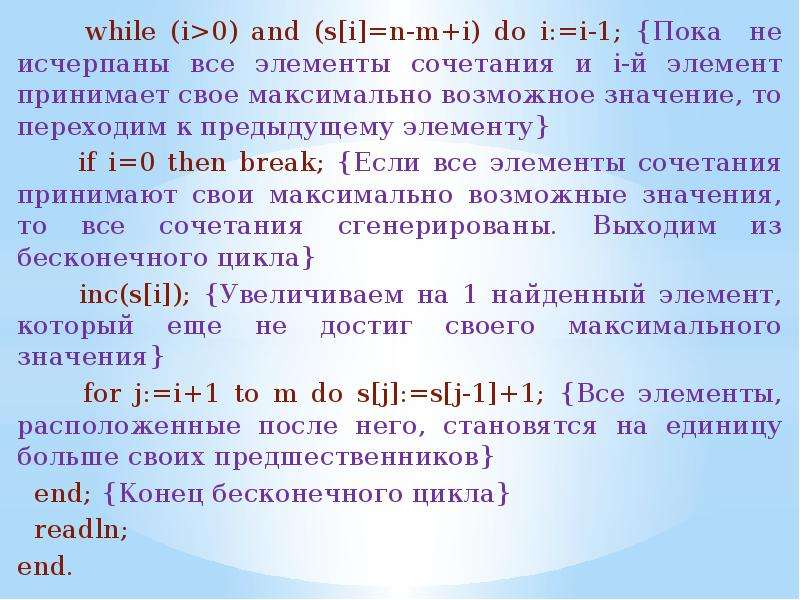 while (i>0) and (s[i]=n-m+i) do i:=i-1; {Пока не исчерпаны все элементы сочетания и i-й элемент п
