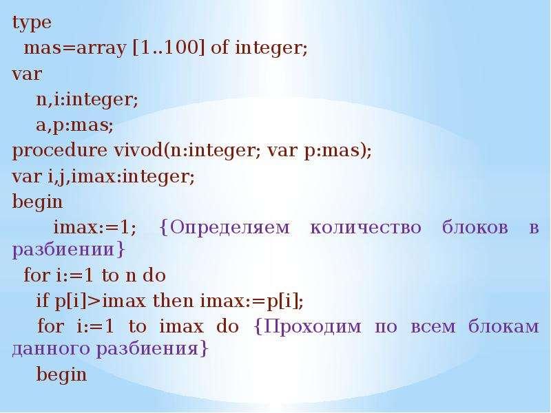 type type mas=array [1. . 100] of integer; var n,i:integer; a,p:mas; procedure vivod(n:integer; var