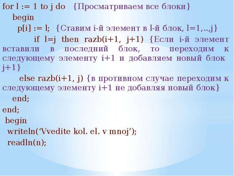 for l := 1 to j do {Просматриваем все блоки} for l := 1 to j do {Просматриваем все блоки} begin p[i]
