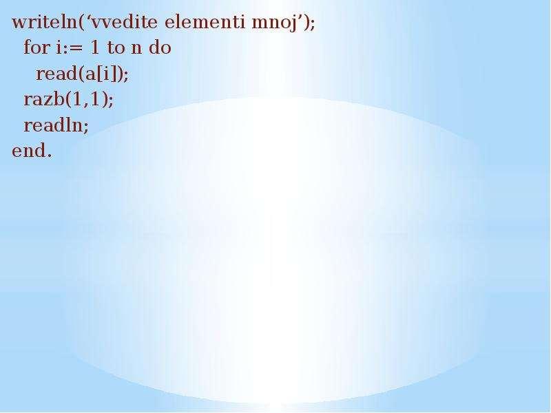 writeln('vvedite elementi mnoj'); writeln('vvedite elementi mnoj'); for i:= 1 to n do read(a[i]); ra