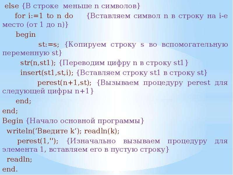 else {В строке меньше n символов} else {В строке меньше n символов} for i:=1 to n do {Вставляем симв