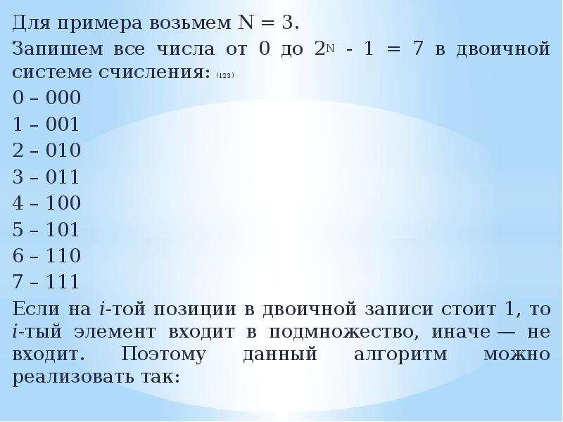 Для примера возьмем N = 3. Для примера возьмем N = 3. Запишем все числа от 0 до 2N - 1 = 7 в двоично