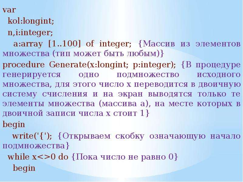 var var kol:longint; n,i:integer; a:array [1. . 100] of integer; {Массив из элементов множества (тип