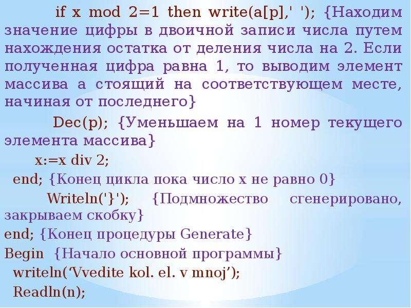 if x mod 2=1 then write(a[p],' '); {Находим значение цифры в двоичной записи числа путем н