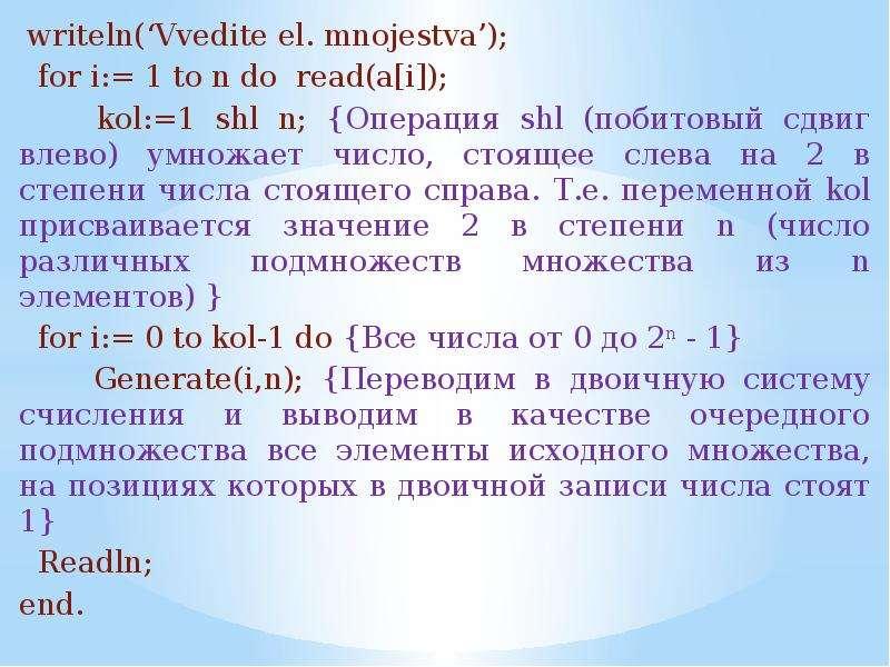 writeln('Vvedite el. mnojestva'); writeln('Vvedite el. mnojestva'); for i:= 1 to n do read(a[i]); ko