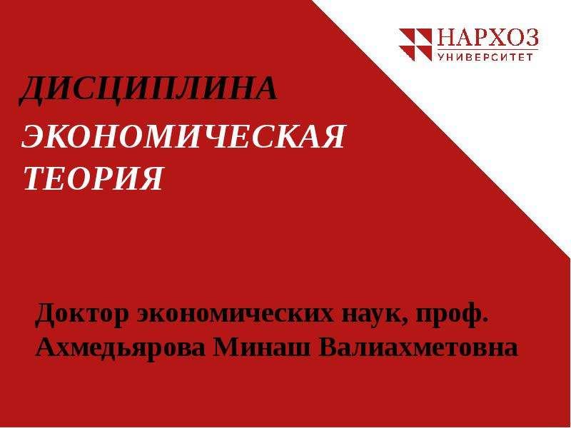 Презентация Основы общественного производства. Экономические системы