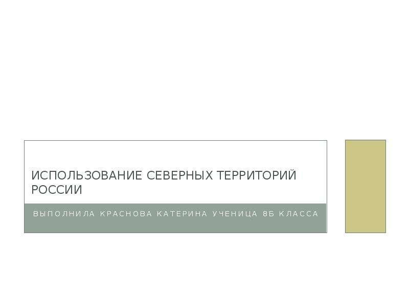 Презентация Использование северных территорий России