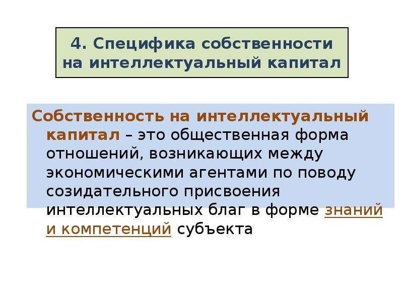 4. Специфика собственности на интеллектуальный капитал Собственность на интеллектуальный капитал – э