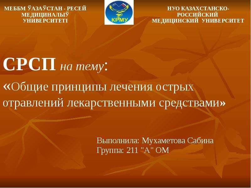 Презентация Общие принципы лечения острых отравлений лекарственными средствами. СРСП