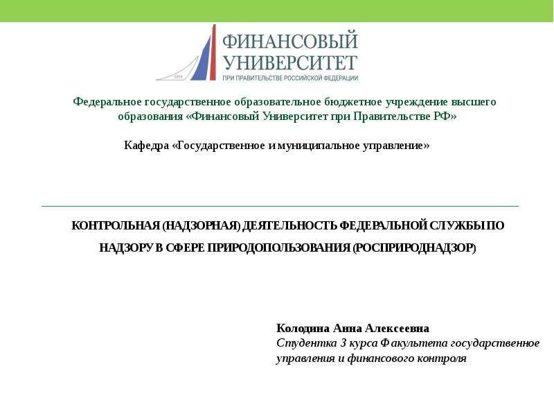Презентация Контрольная (надзорная) деятельность Федеральной службы по надзору в сфере природопользования (Росприроднадзор)