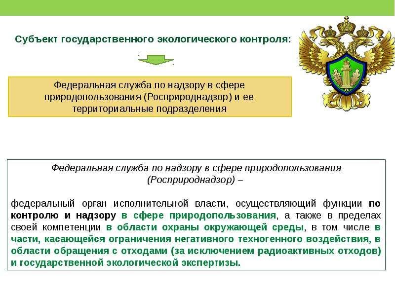 Субъект государственного экологического контроля: Субъект государственного экологического контроля: